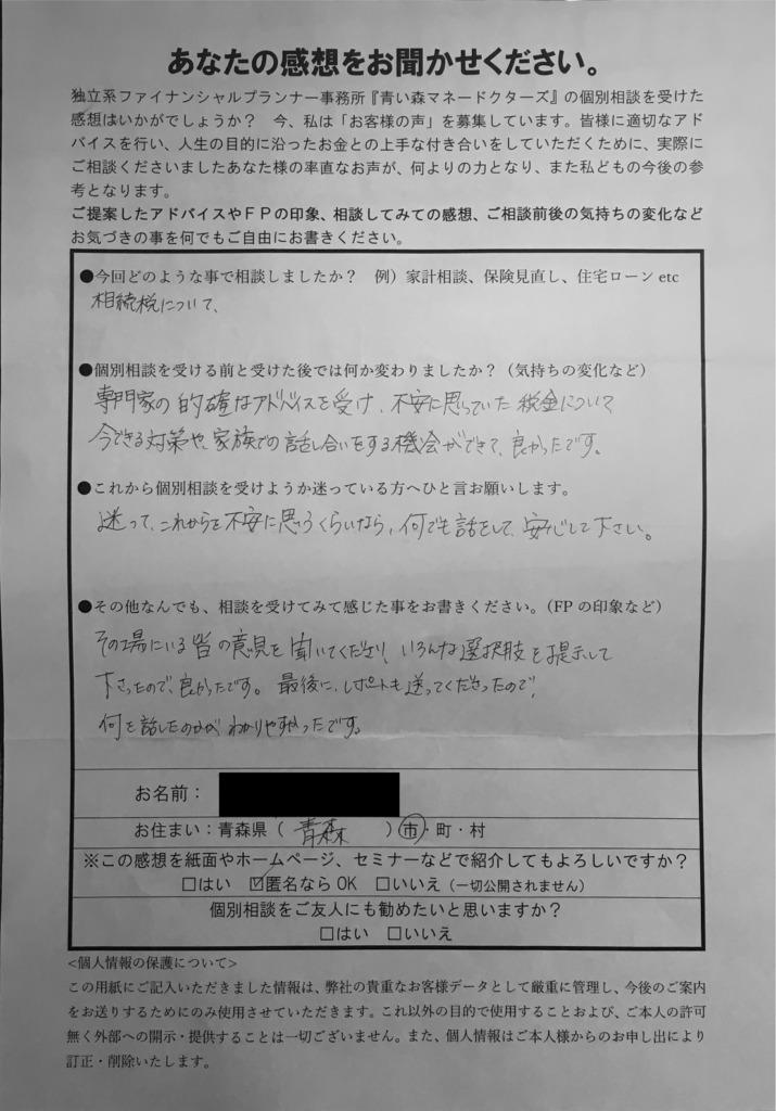 青森県青森市<br /> O様(30代・自営業)