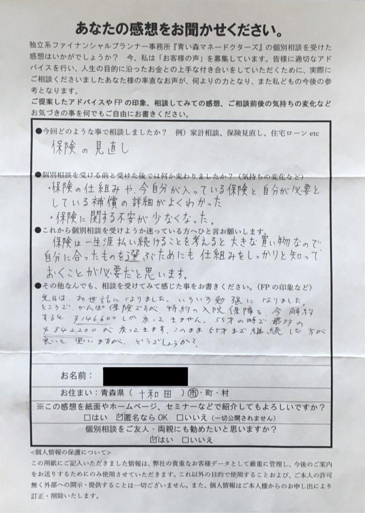 青森県十和田市<br /> K様(40代・会社員)