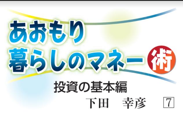東奥日報社様(夕刊)