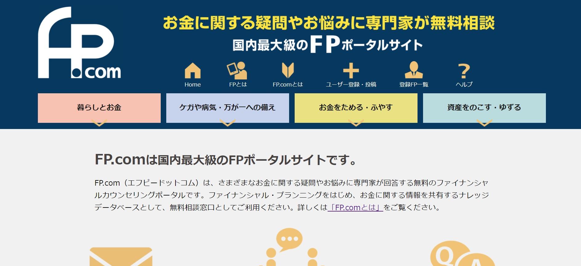 FP.com(エフピードットコム)