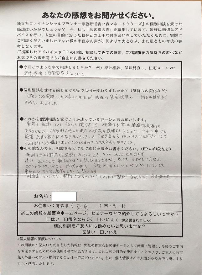 青森県弘前市<br /> T様(40代・パート)