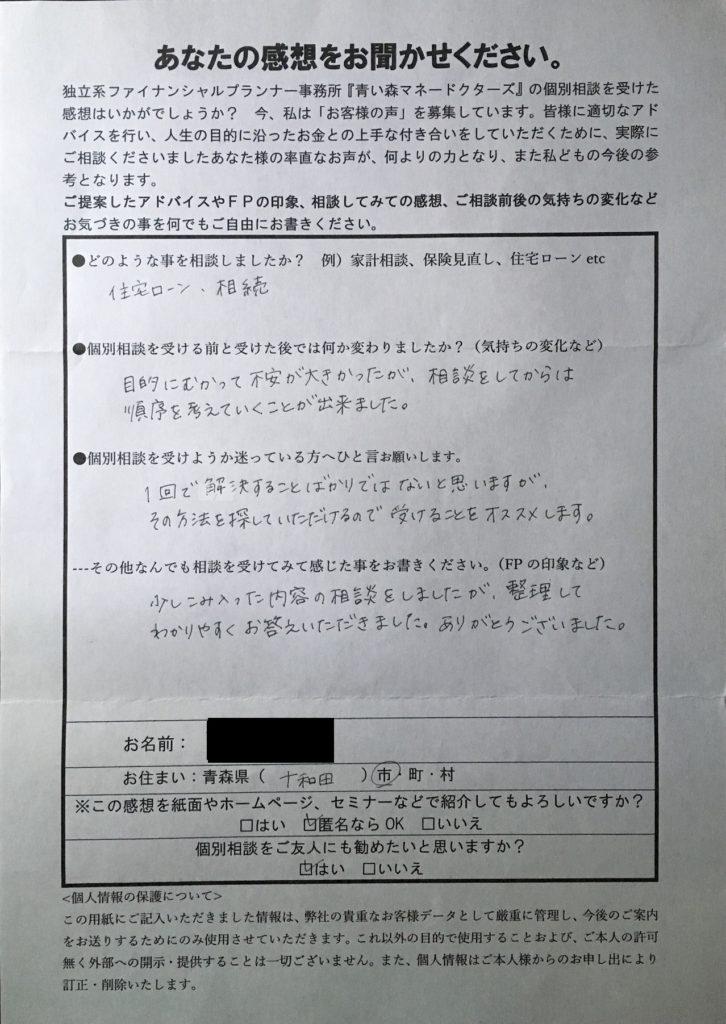 青森県十和田市<br /> O様(30代・自営業)