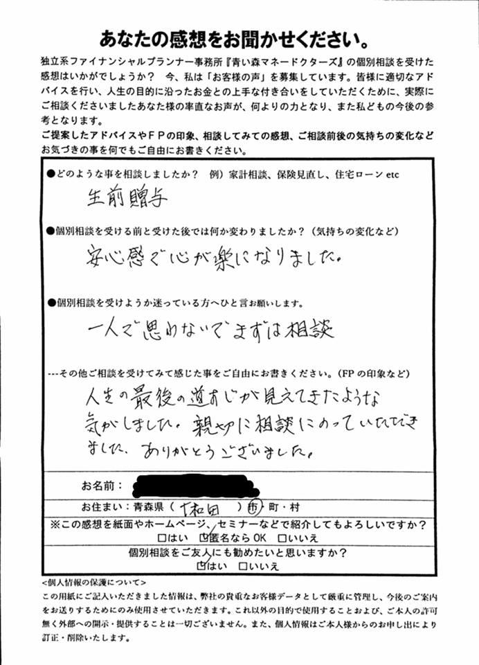 青森県十和田市<br /> T様(60代・年金生活者)