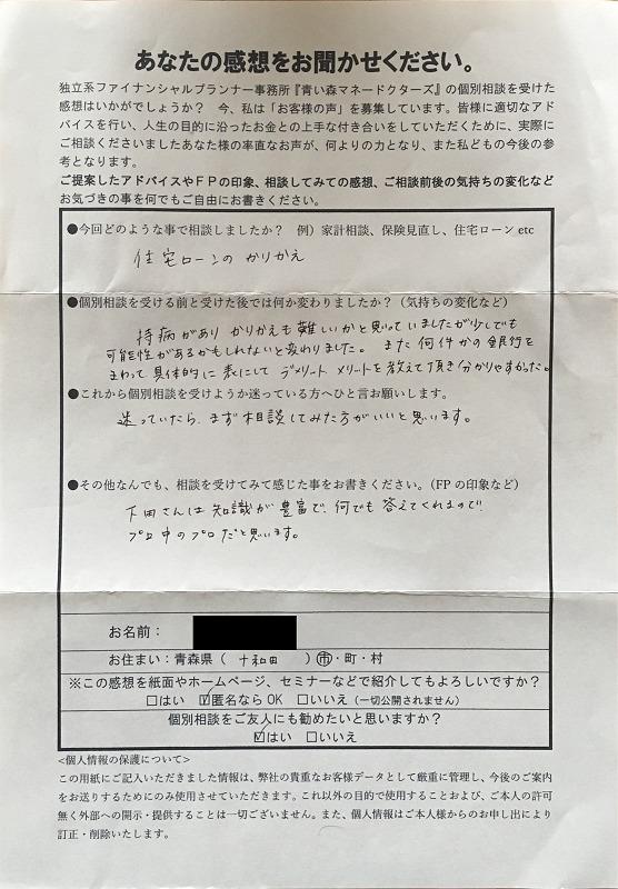 青森県十和田市<br /> I様(30代・公務員)