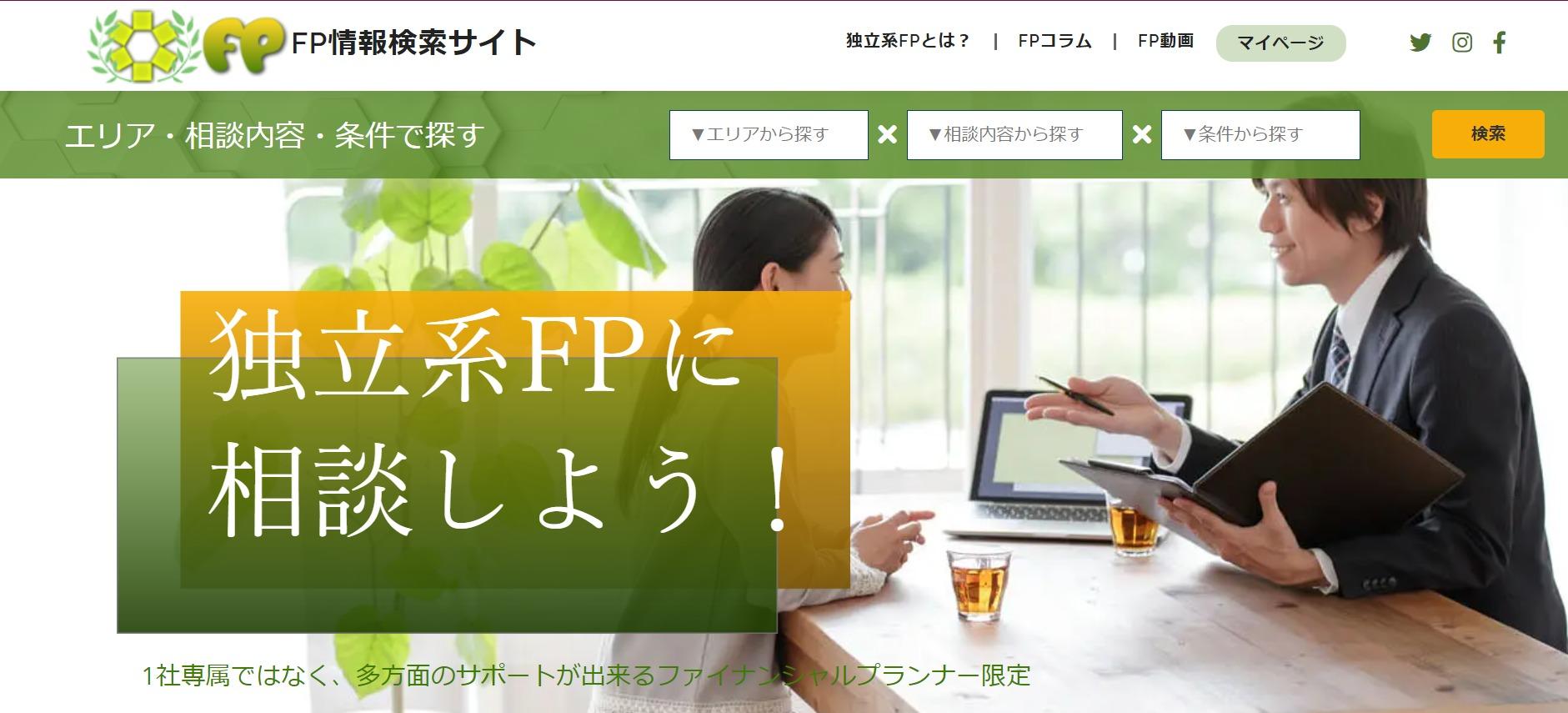 FP情報検索サイト